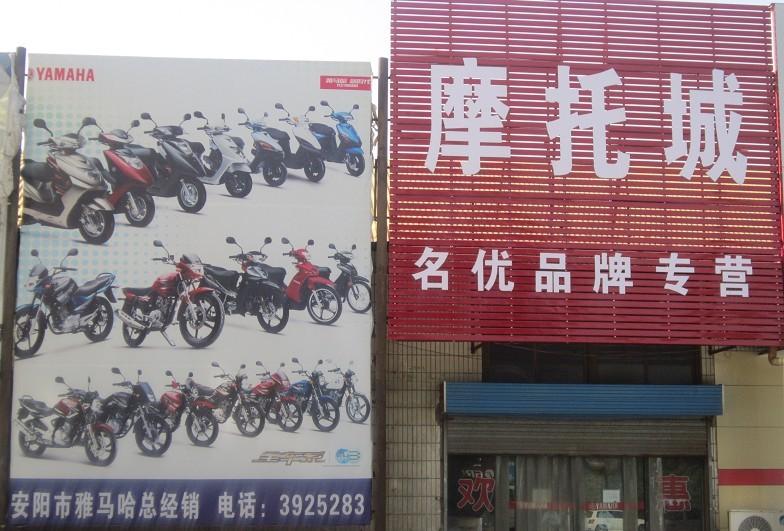 安阳市雅马哈摩托车总经销